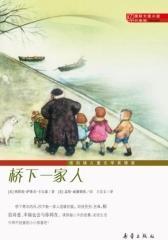 国际大奖小说·升级版——桥下一家人(试读本)(仅适用PC阅读)