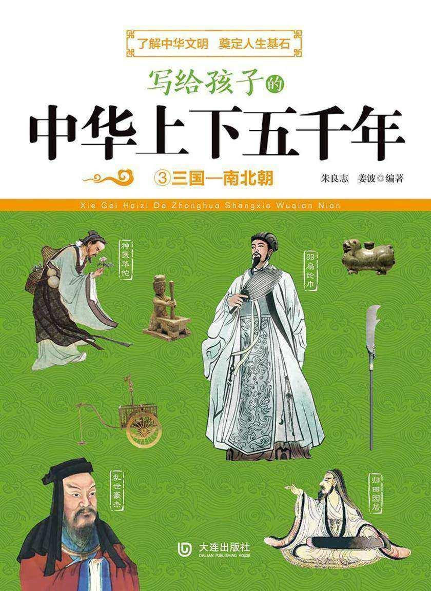 写给孩子的中华上下五千年:三国—南北朝