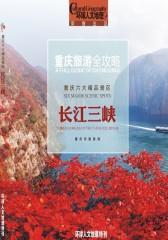 重庆旅游全攻略-长江三峡(仅适用PC阅读)