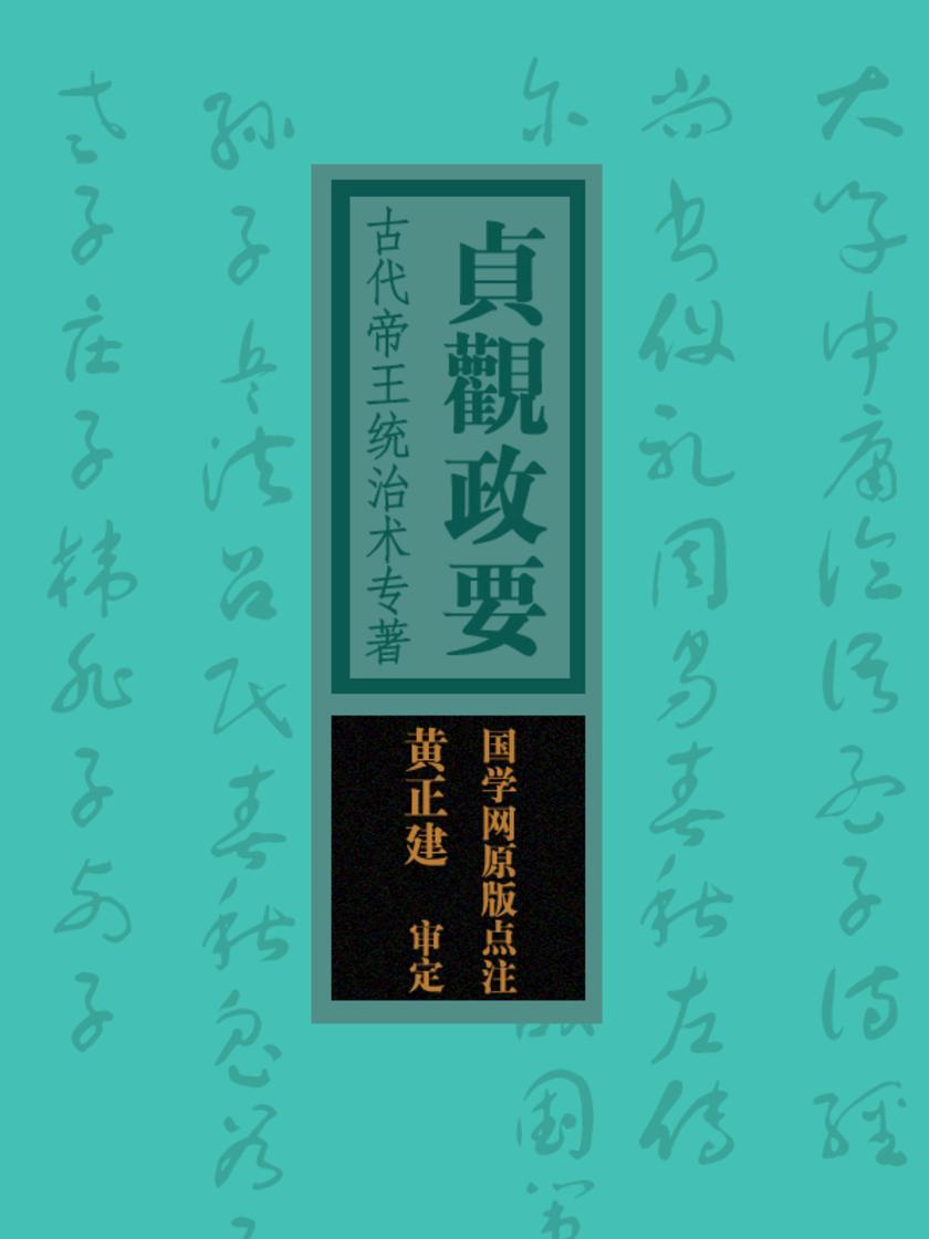 贞观政要:古代帝王统治术专著(国学网原版点注,黄正建审定)