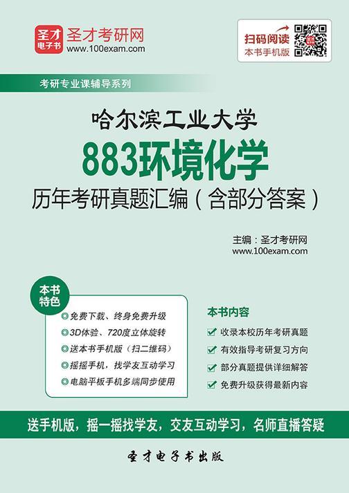 哈尔滨工业大学883环境化学历年考研真题汇编(含部分答案)