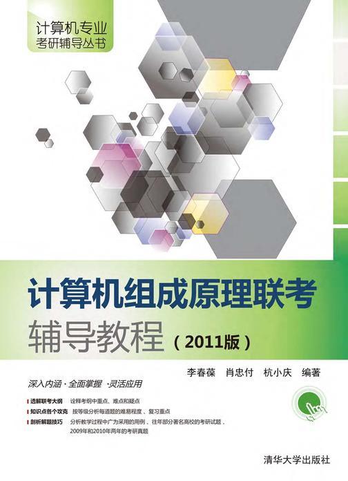 计算机组成原理联考辅导教程(2011版)(仅适用PC阅读)
