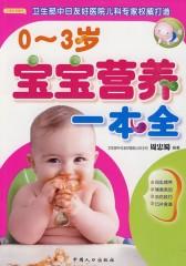 0~3岁宝宝营养一本全