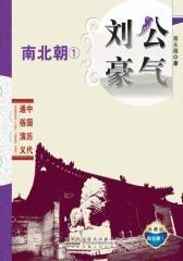 刘公豪气·南北朝①(仅适用PC阅读)