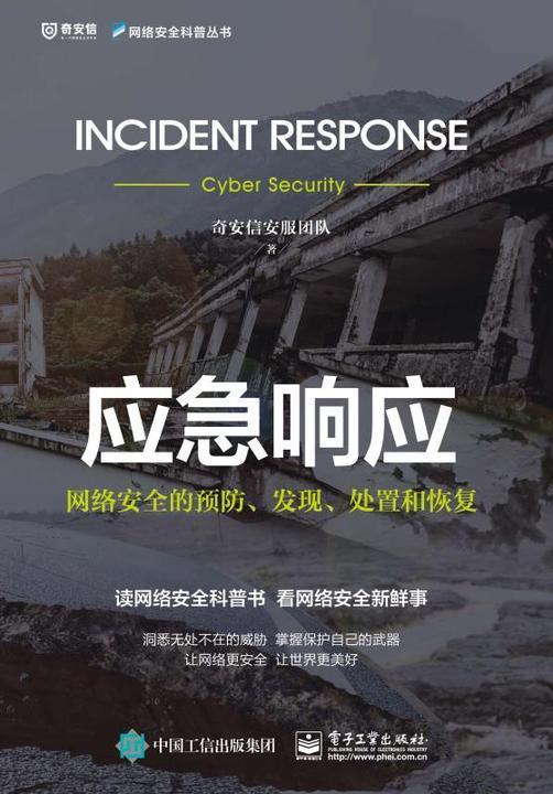 应急响应——网络安全的预防、发现、处置和恢复