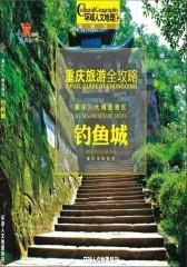 重庆旅游全攻略-钓鱼城(仅适用PC阅读)
