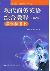 现代商务英语综合教程教学参考书(第2册)(仅适用PC阅读)