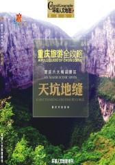 重庆旅游全攻略-天坑地缝(仅适用PC阅读)