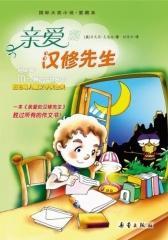 国际大奖小说系列(共59册)(试读本)(仅适用PC阅读)