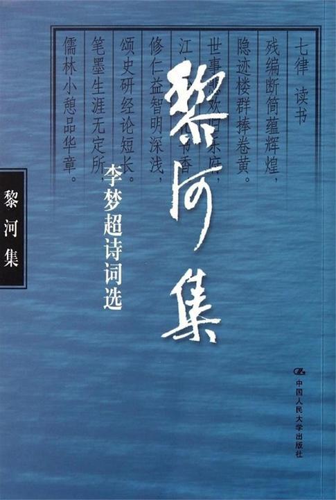 黎河集:李梦超诗词选