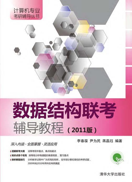 数据结构联考辅导教程(2011版)