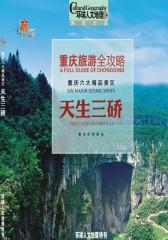 重庆旅游全攻略-天生三硚(仅适用PC阅读)