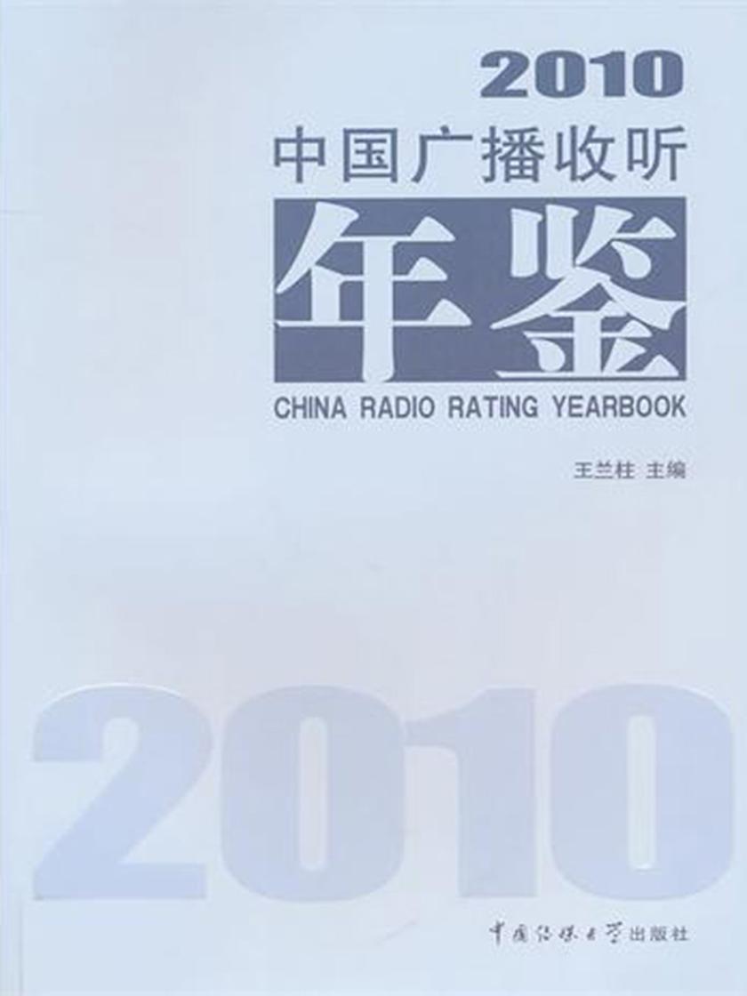 中国广播收听年鉴.2010(仅适用PC阅读)