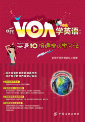 听VOA学英语:英语10倍速增长学习法