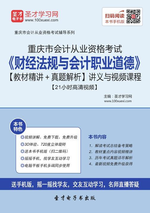 2016年重庆市会计从业资格考试《财经法规与会计职业道德》【教材精讲+真题解析】讲义与视频课程【21小时高清视频】