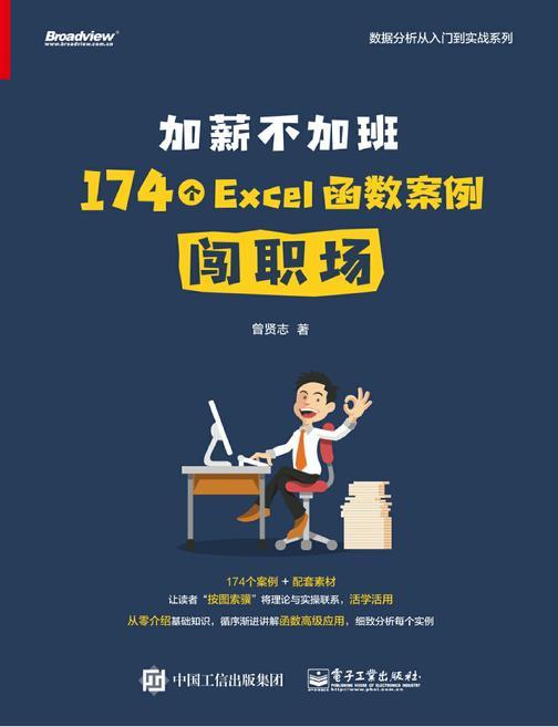加薪不加班:174个Excel函数案例闯职场
