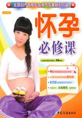 怀孕必修课