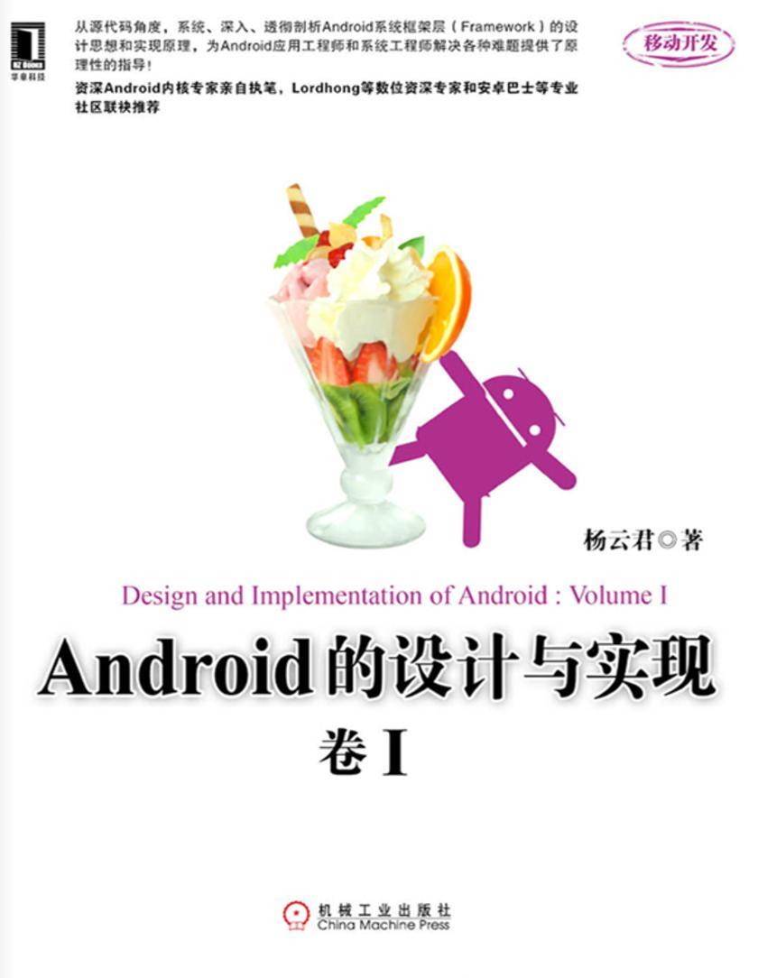 Android的设计与实现:卷I