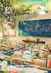漫客绘心VOL.72(电子杂志)