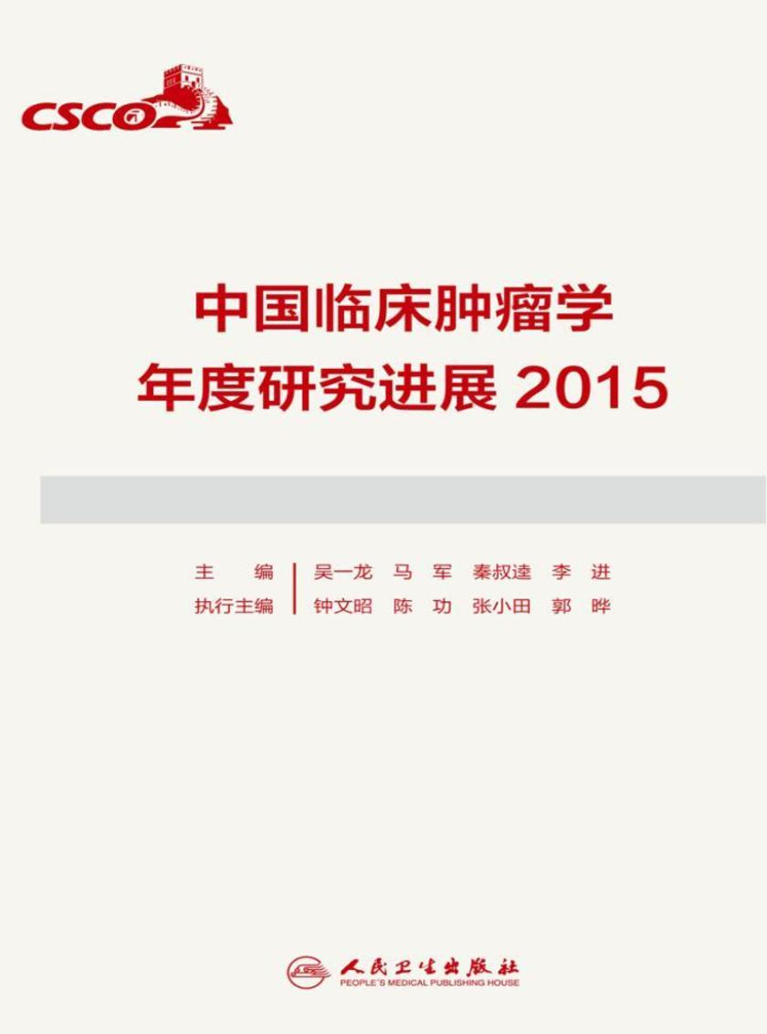 中国临床肿瘤学年度研究进展2015