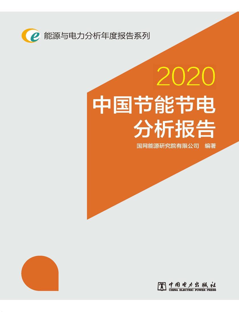 能源与电力分析年度报告系列 2020 中国节能节电分析报告
