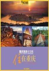 重庆旅游全攻略·住在重庆(仅适用PC阅读)