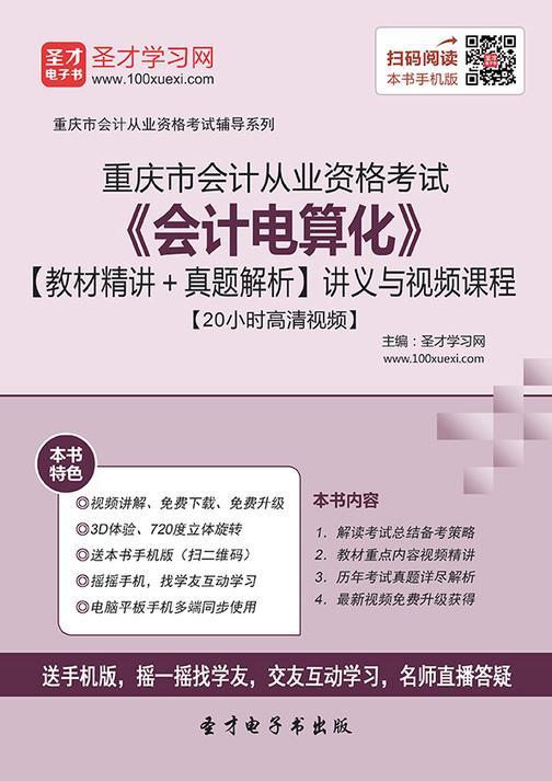 2016年重庆市会计从业资格考试《会计电算化》【教材精讲+真题解析】讲义与视频课程【20小时高清视频】