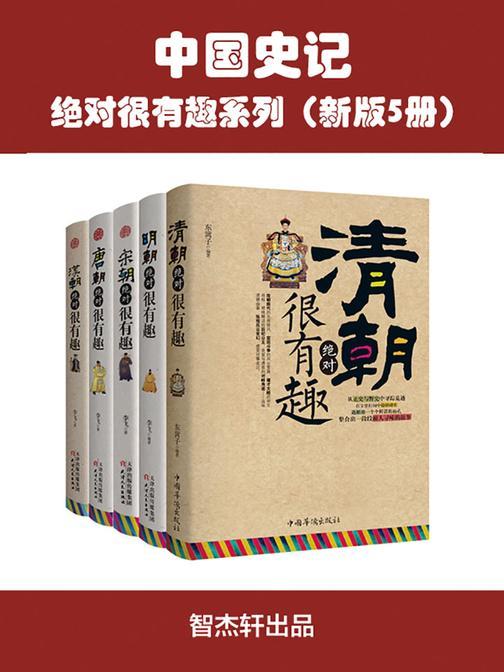 中国史记 汉朝、唐朝、宋朝、明朝、清朝绝对很有趣系列(新版5册)