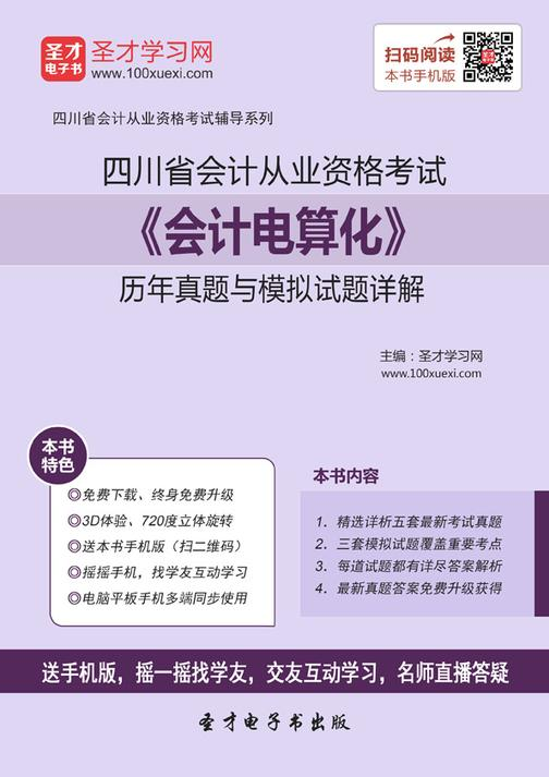 2016年四川省会计从业资格考试《会计电算化》历年真题与模拟试题详解