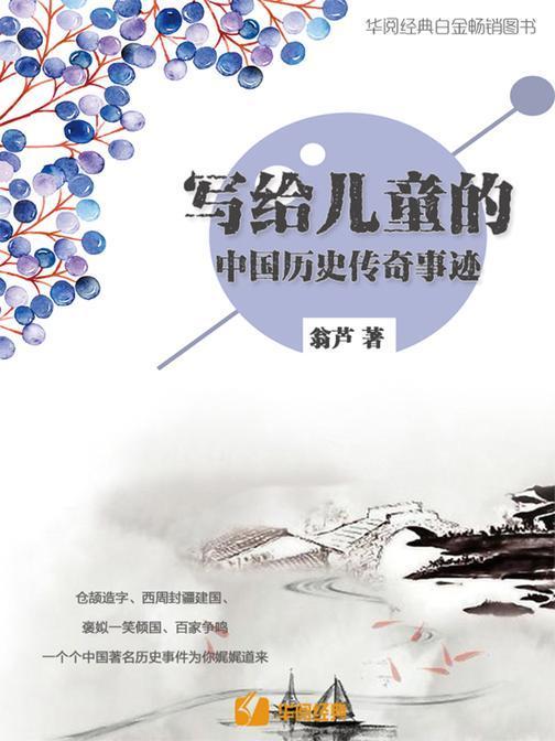 写给儿童的中国历史传奇事迹