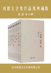 刘震云全集作品集典藏版(全8册)