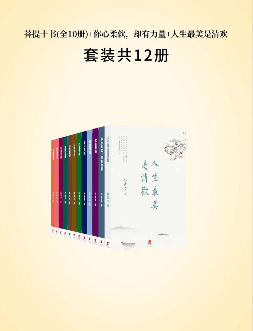 菩提十书(全10册)+你心柔软,却有力量+人生最美是清欢(套装共12册)