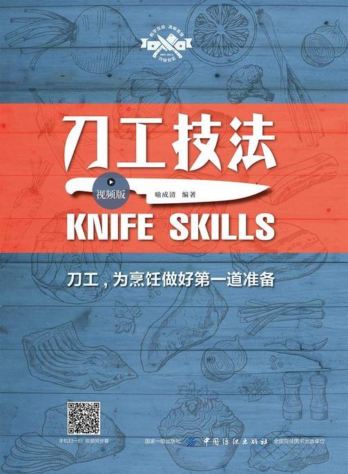 刀工技法(视频版)