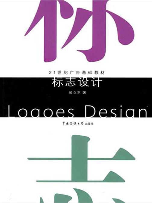 标志设计(仅适用PC阅读)