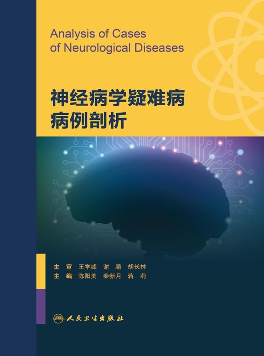 神经病学疑难病病例剖析