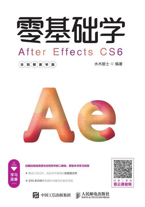 零基础学After Effects CS6(全视频教学版)