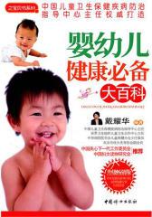 婴幼儿健康必备大百科