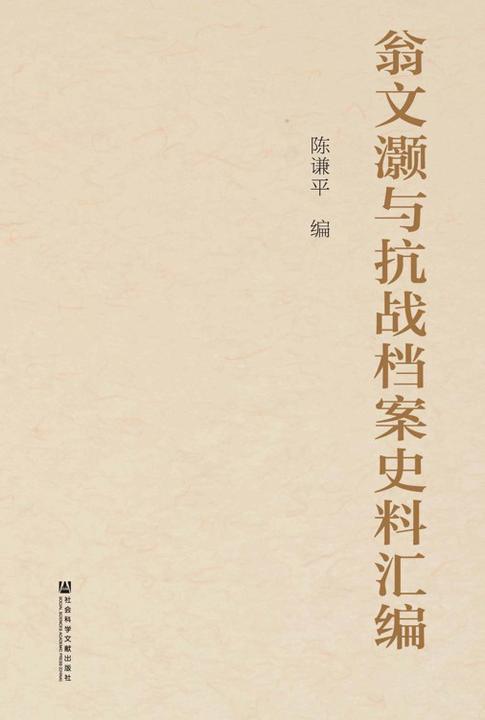 翁文灏与抗战档案史料汇编(全2册)