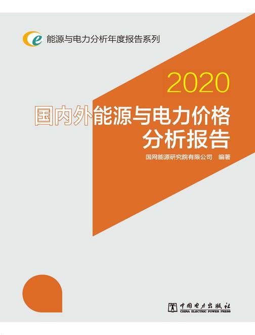 能源与电力分析年度报告系列 2020  国内外能源与电力价格分析报告