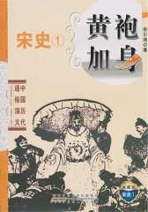 黄袍加身·宋史①(仅适用PC阅读)