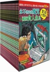 挺进版冒险小虎队(全17册)(试读本)(仅适用PC阅读)