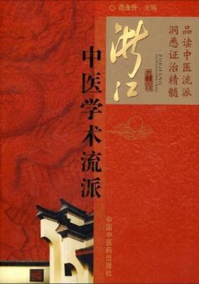 浙江中医学术流派