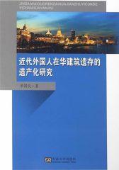 近代外国人在华建筑遗存的遗产化研究