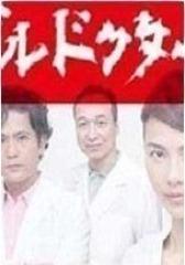 Bull Doctor(影视)