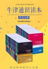 牛津通识读本精选集(中文版 套装58册)