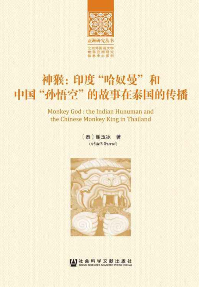"""神猴:印度""""哈奴曼""""和中国""""孙悟空""""的故事在泰国的传播"""