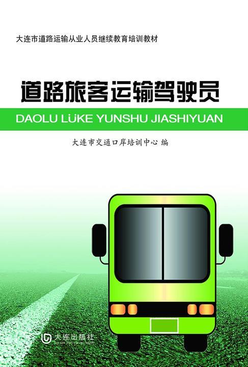 大连市道路运输从业人员继续教育培训教材·道路旅客运输驾驶员