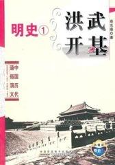 洪武开基·明史①(仅适用PC阅读)