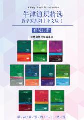 牛津通识精选:哲学家系列(中文版 套装共10册)