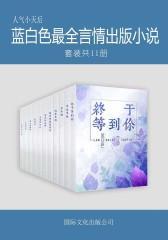 人气小天后蓝白色最全言情出版小说(共11册)